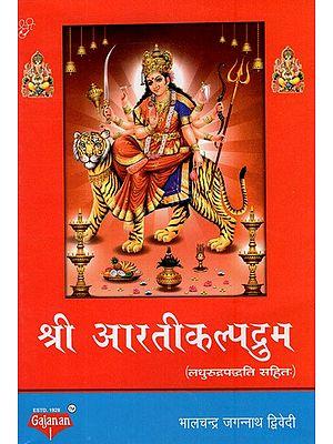 श्री आरती कल्पद्रुम- Shree Aarti Kalpadrum (Gujarati)