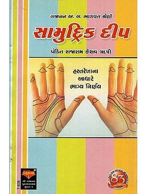 Samudrik Deep (Gujarati)