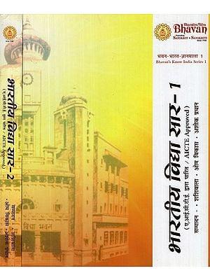 भारतीय विद्या सार- Bharatiya Vidya Sar- AICTE Approved (Set of 2 Volumes)