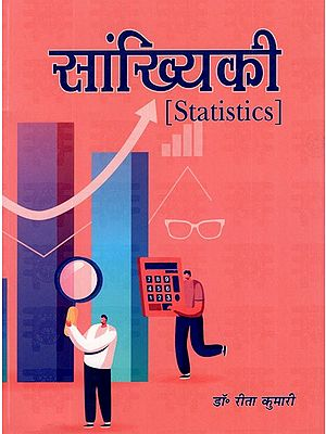 सांख्यिकी- Statistics