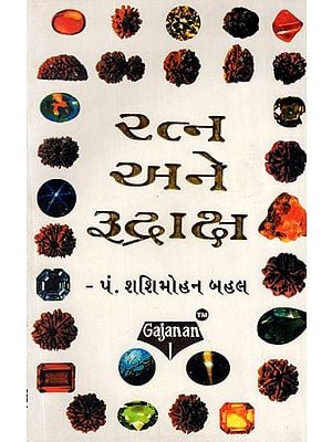 Ratan Ane Rudraksha (Gujarati)
