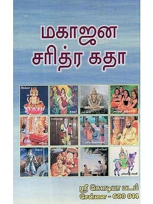 Story of Mahajan (Tamil)