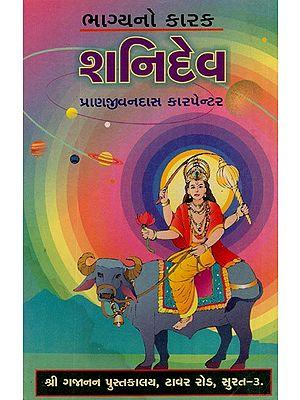 Bhagyano Karak Shanidev (Gujarati)