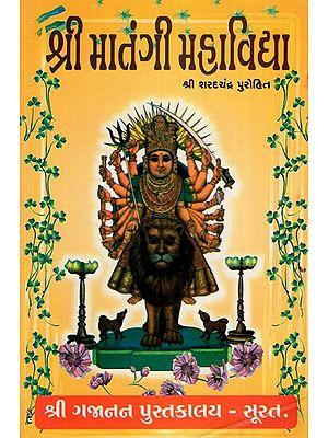 Shree Matangi Mahavidhya (Gujarati)