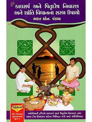Kaalsarpa Ane Pitrudosh Nivaran (Gujarati)