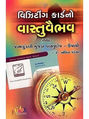 Visiting Cardno Vastu Vaibhav Tatha Janamkundali Mujab Vastudosh- Upayo (Gujarati)