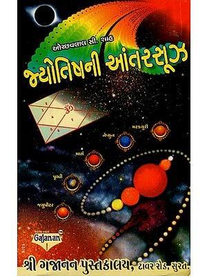 Jyotishni Antara Sutra (Gujarati)