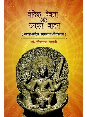 वैदिक देवता और उनका वाहन (तथ्याधारित सप्रमाण-विवेचन)- Vedic Devata Aur Unaka Vahan (Tathyadharit Sparman-Vivechan)