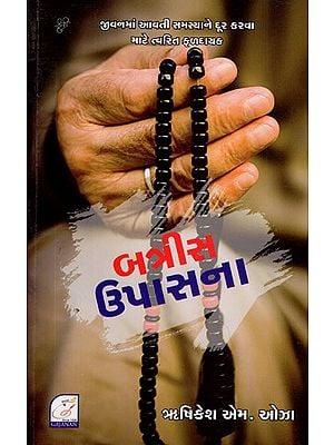 Batris Upasana (Gujarati)