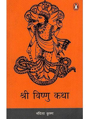 श्री विष्णु कथा- Sri Vishnu Katha