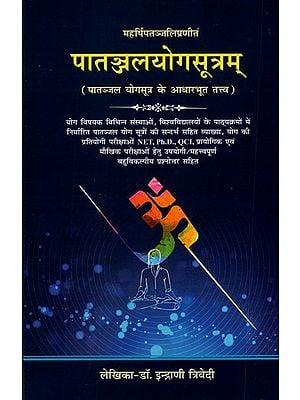पातञ्जलयोगसूत्रम्- Patanjala Yoga Sutram