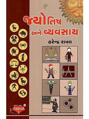 Jyotish Ane Vyavsay (Gujarati)