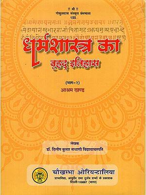 धर्मशास्त्र का बृहद् इतिहास- Ancient History of Dharmsastra (Part-2)