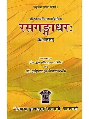 रसगङ्गाधरः- Rasagangadhara- Rasatarangini Sanskrit-Hindi Commentaries (Vol-I)