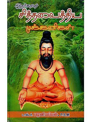 Sithargalin Sitha Vaitha Mukkanigal (Tamil)