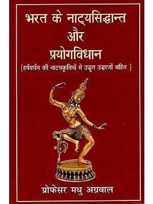 भारत के नाट्यसिद्धान्त और प्रयोगविधान (हर्षवर्धन की नाट्यकृतियों सें उद्धृत उद्धरणों सहित )- Bharat Ke Natya Siddhant Aur Prayog Vidhan (Harshvardhan ki Natya Krutiyo Ke Udhrit Udaharno Sahit)