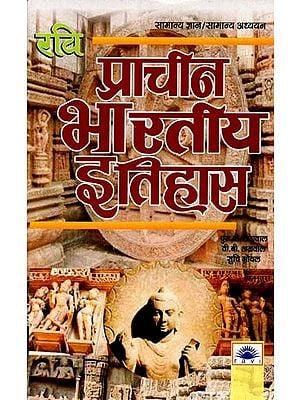 प्राचीन भारतीय इतिहास : History of Ancient India