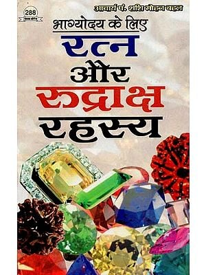 भाग्योदय के लिए रत्न और रुद्राक्ष रहस्य : Gemstone and Rudraksh Secrets for Fortune-Telling