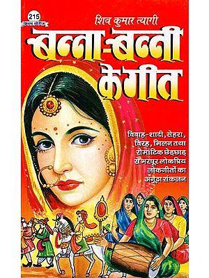 बन्ना - बन्नी के गीत :  Songs of Banna - Banni