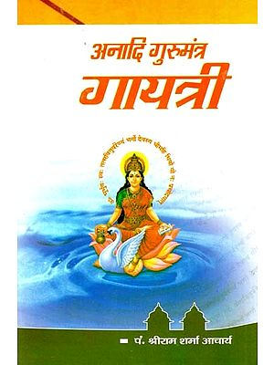 अनादि गुरुमंत्र गायत्री : Aadi Guru Mantra Gayatri