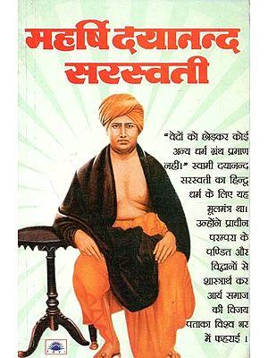 महर्षि दयानन्द सरस्वती : Maharishi Dayanand Saraswati