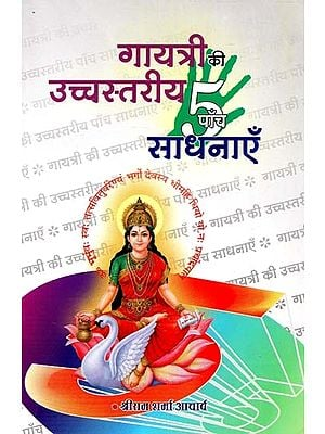 गायत्री की उच्चस्तरीय पाँच साधनाएँ : Five High Level Sadhanas of Gayatri
