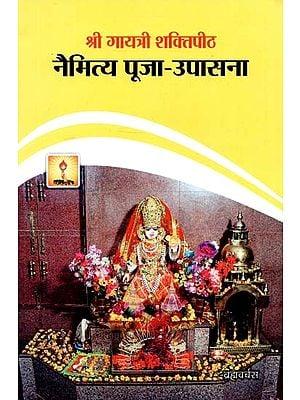 श्री गायत्री शक्तिपीठ नैमित्य पूजा - उपासना : Shri Gayatri Shaktipeeth Naimitya Puja - Worship