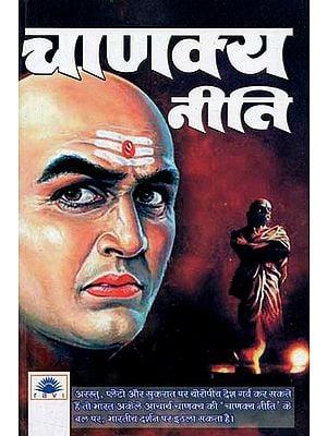 चाणक्य नीति : Chanakya Niti