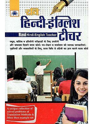 हिन्दी - इंग्लिश टीचर : Hindi - English Teacher