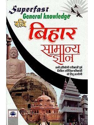 बिहार सामान्य ज्ञान वस्तुनिष्ठ प्रश्नों सहित : Bihar General Knowledge with Objective Questions