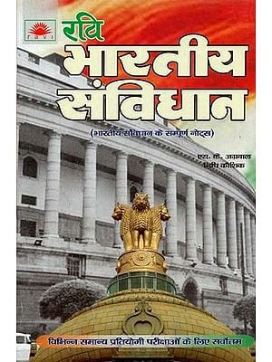भारतीय संविधान (भारतीय संविधान के सम्पूर्ण नोट्स) : Indian Constitution (Complete Notes of Indian Constitution)