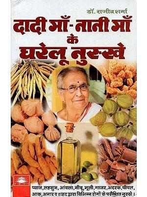 दादी माँ - नानी माँ के घरेलु नुस्खे :  Grandmother - Nani Maa's Home Remedies