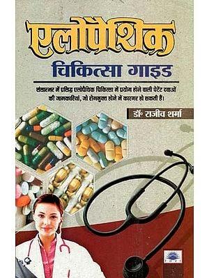 एलोपैथिक चिकित्सा गाइड : Allopathic Therapy Guide