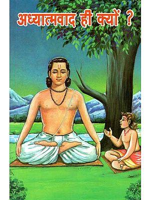 अध्यात्मवाद ही क्यों ? : Why Spiritualism Only ?