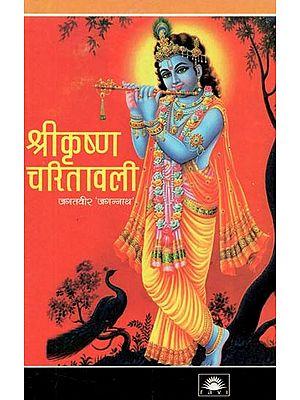श्रीकृष्ण चरितावली : Shrikrishshna Charitavali