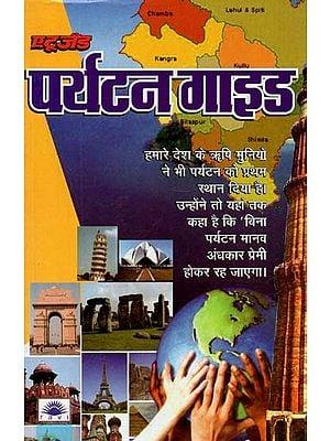 एटूजेड पर्यटन गाइड : A to Z Tourism Guide