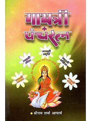 गायत्री के पंचरत्न : Pancharatnas of Gayatri