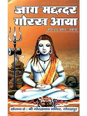 जाग मछन्दर गोरख आया : Jaag Machhandar Gorakh Aaya