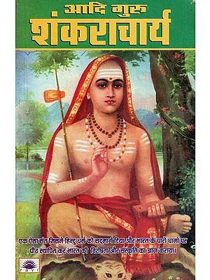 आदि गुरु शंकराचार्य : Aadi Guru Shankaracharya
