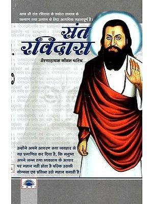 संत रविदास प्रेरणादायक जीवन चरित्र : Sant Ravidas Inspirational Biography