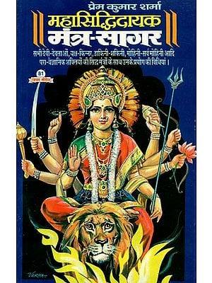 महा सिद्धिदायक मंत्र - सागर : Maha Siddhidayak Mantra - Sagar
