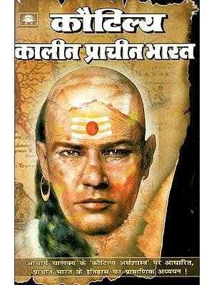 कौटिल्य कालीन प्राचीन भारत : Kautilya Era Ancient India