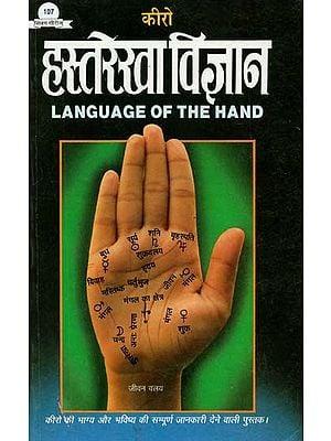कीरो हस्तरेखा विज्ञान : Chiero Palmistry