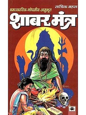 चमत्कारिक गोपनीय अद्भुत शाबर मन्त्र : Wondrous Secret Wonderful Shabar Mantra