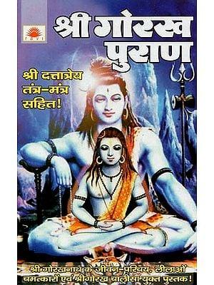 श्री गोरख पुराण : Shree Gorakh Purana