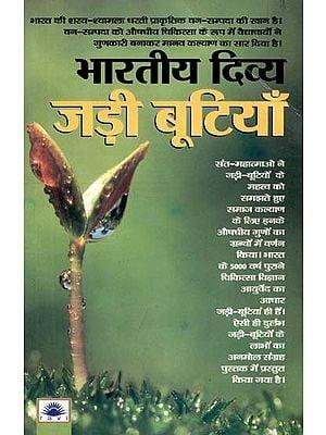 भारतीय दिव्य जड़ी बूटियाँ : Indian Divine Herbs