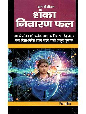 मन संजीवन शंका निवारण फल : Man Sanjivan Shanka Nivaran Phal