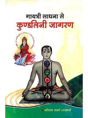 गायत्री साधना से कुण्डलिनी जागरण : Kundalini Awakening Through Gayatri Sadhana