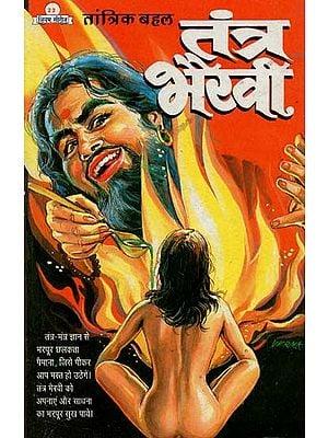 तंत्र भैरवी : Tantra Bhairavi