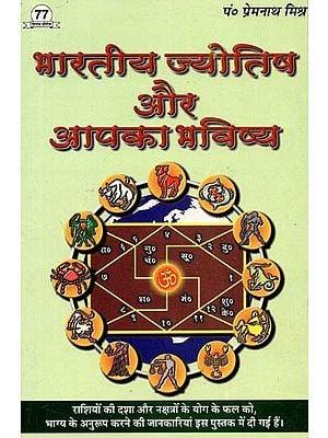 भारतीय ज्योतिष और आपका भविष्य : Indian Astrology And Your Future